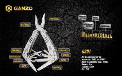Мультитул Ganzo G301