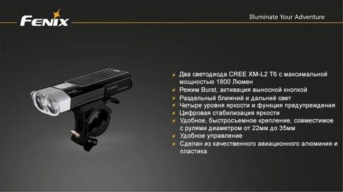 Велофара Fenix BC30 Cree XM-L